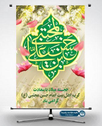 طرح لایه باز پوستر میلاد امام حسن (ع) و روز اکرام