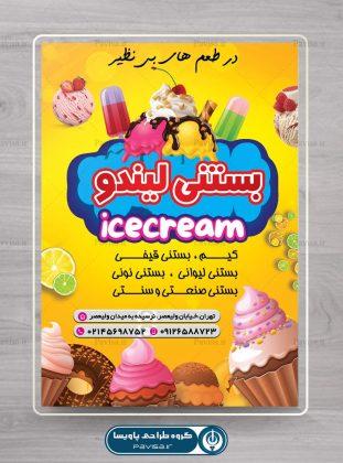 طرح تراکت بستنی فروشی