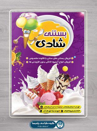 تراکت تبلیغاتی بستنی فروشی