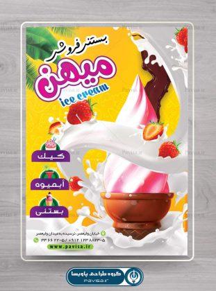 طرح لایه باز تراکت آبمیوه بستنی