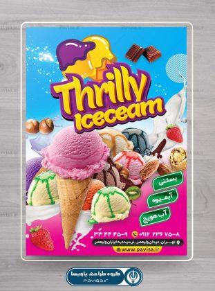 طرح تراکت آبمیوه و بستنی