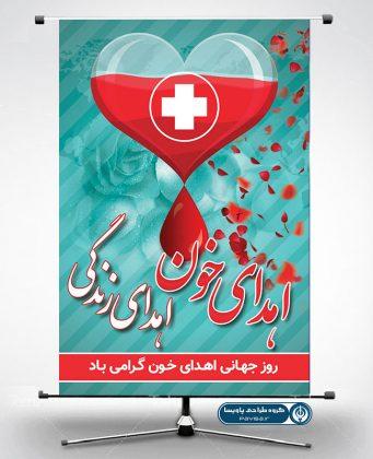 پوستر روز جهانی اهدای خون