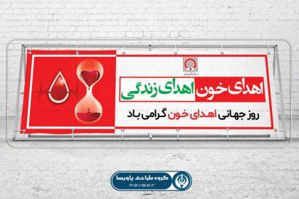 طرح لایه باز بنر روز ملی اهدای خون