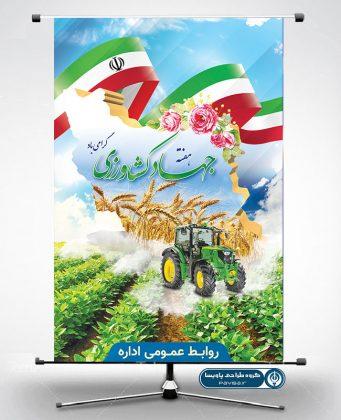 طرح پوستر جهاد کشاورزی