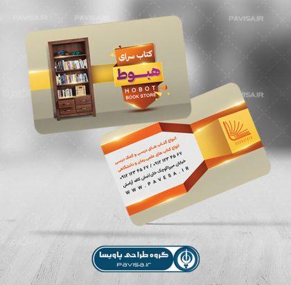کارت ویزیت لایه باز کتابفروشی