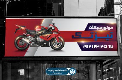 طرح تابلو نمایشگاه موتورسیکلت