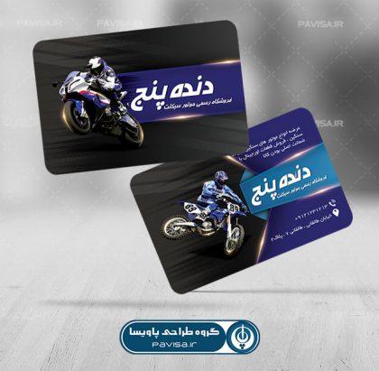 طرح کارت ویزیت نمایشگاه موتورسیکلت(پشت و رو)
