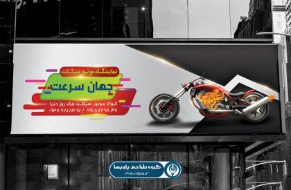 طراحی بنر فروشگاه موتور سیکلت