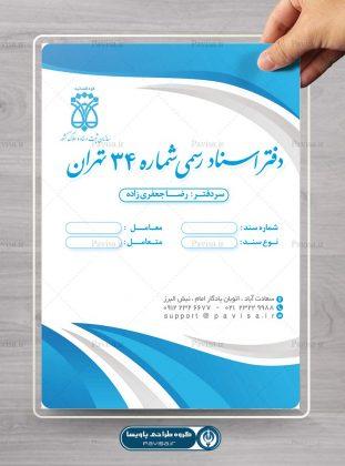 پاکت دفتر اسناد رسمی