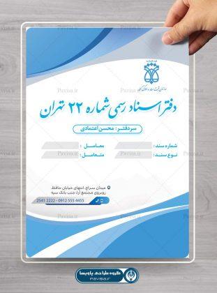 دانلود طرح لایه باز پاکت دفتر اسناد رسمی