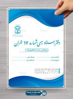 دانلود لایه باز طرح پاکت اسناد رسمی