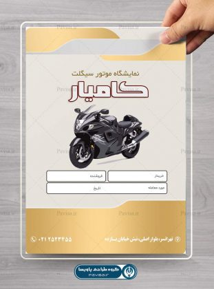 طرح پاکت A4 گالری نمایشگاه موتور سیکلت