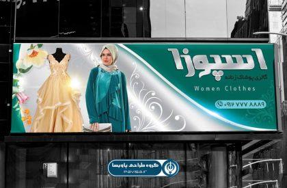 بنر لباس فروشی زنانه