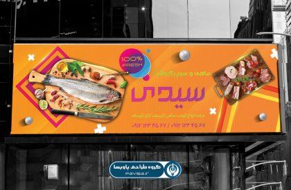بنر تبلیغاتی مرغ و ماهی