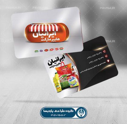 کارت ویزیت فروشگاه مواد غذایی
