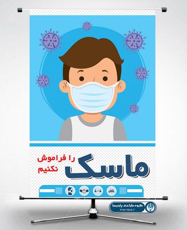 پیشگیری از ویروس کرونا