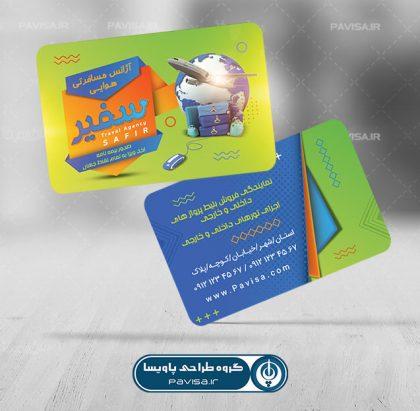 کارت ویزیت خدمات مسافرتی و گردشگری