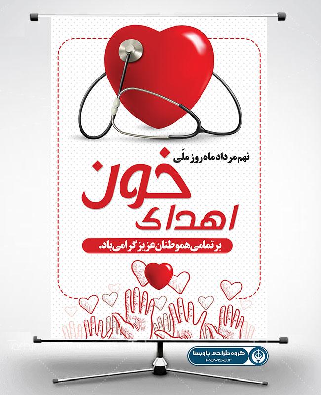 طرح بنر روز جهانی اهدای خون