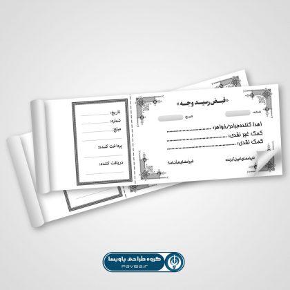 طرح قبض کمک به انجمن خیریه و مسجد