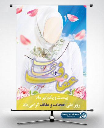 پوستر عفاف و حجاب