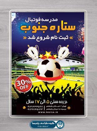 پوستر مدرسه فوتبال