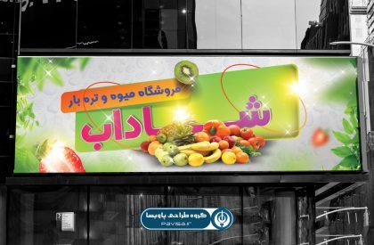 بنر تبلیغات میوه فروشی