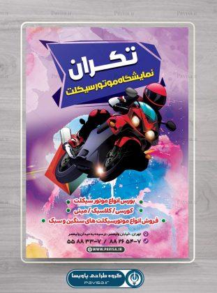تراکت نمایشگاه موتور سیکلت