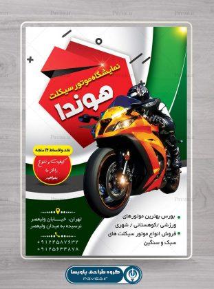 تراکت لایه باز نمایشگاه موتور سیکلت