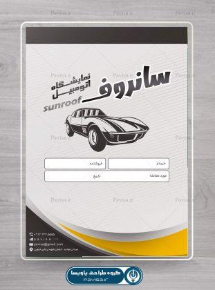طرح پاکت نمایشگاه اتومبیل