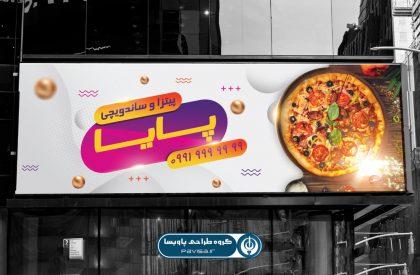 بنر تبلیغات پیتزا