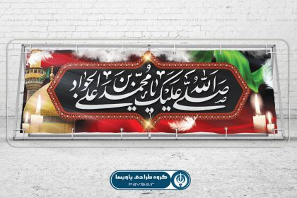 بنر شهادت حضرت محمد تقی