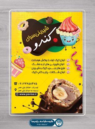 طرح تراکت تبلیغاتی شیرینی سرا
