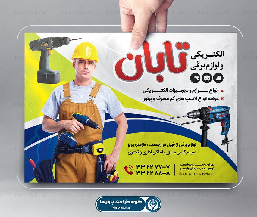 طرح تراکت تبلیغاتی کالای برق و الکتریکی