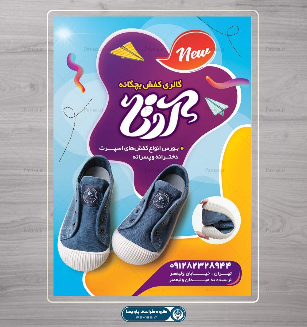 طرح تراکت تبلیغاتی فروشگاه کفش بچه گانه
