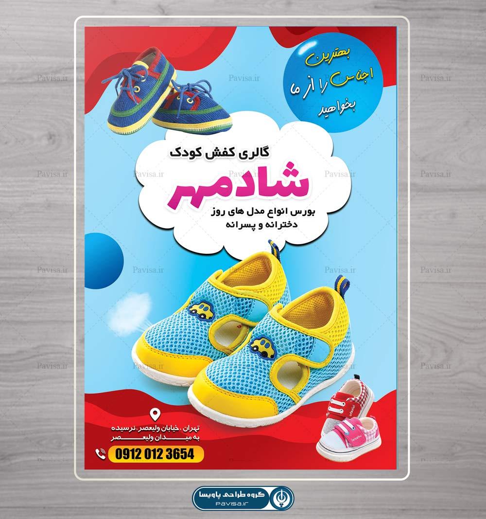 تراکت تبلیغاتی فروشگاه کفش بچه گانه