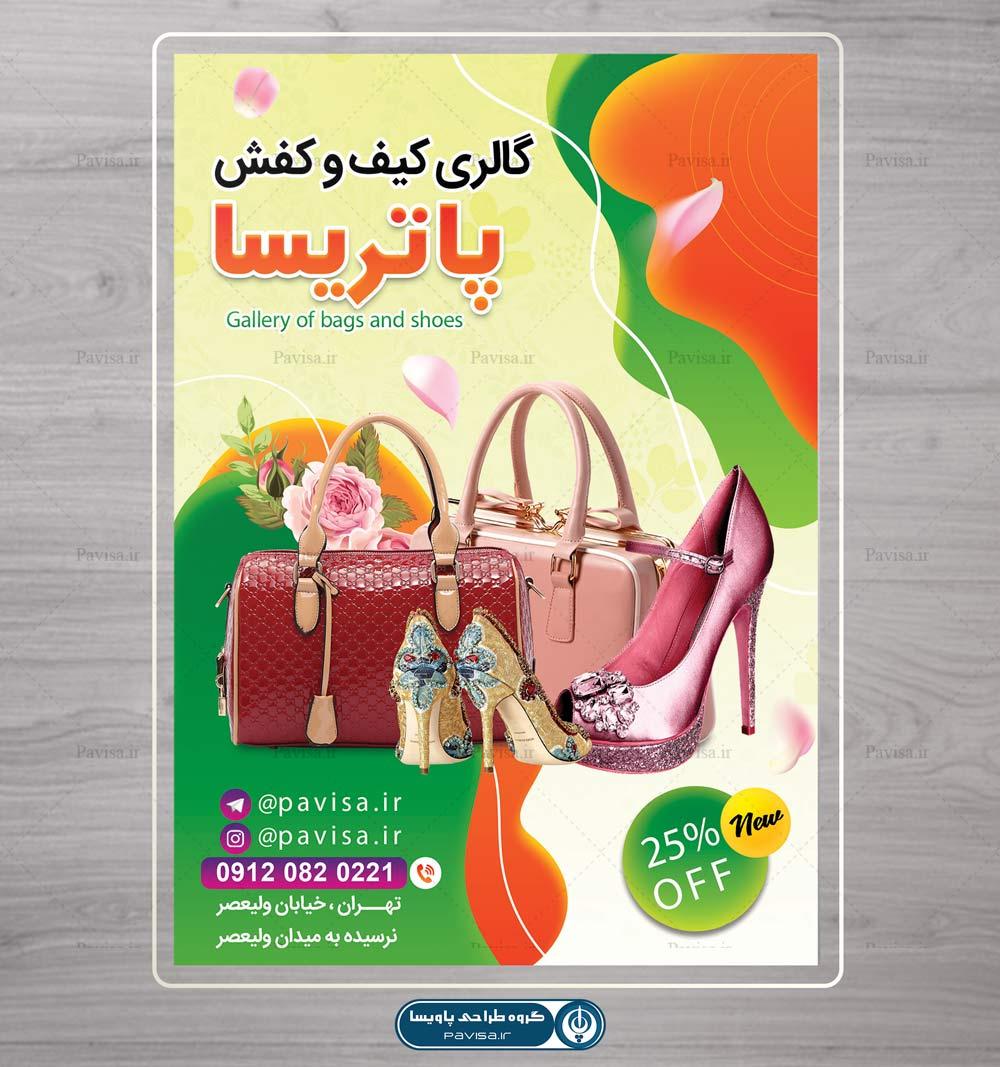 طرح تراکت تبلیغاتی فروشگاه کیف و  کفش