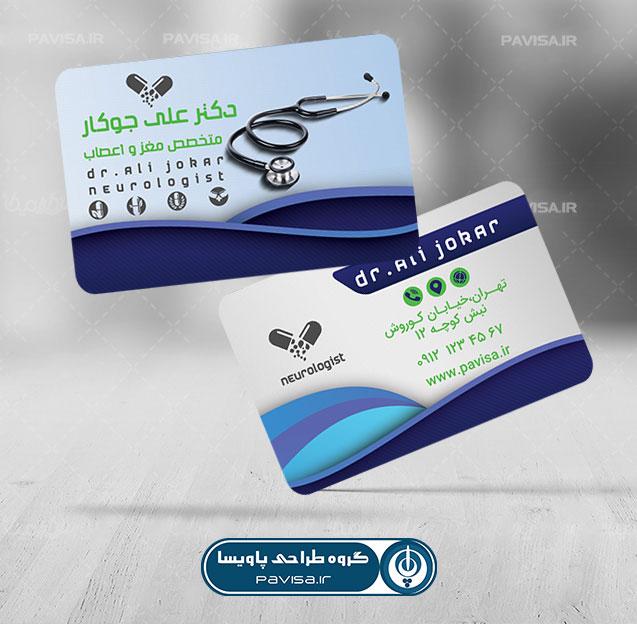 کارت ویزیت لایه باز پزشک متخصص