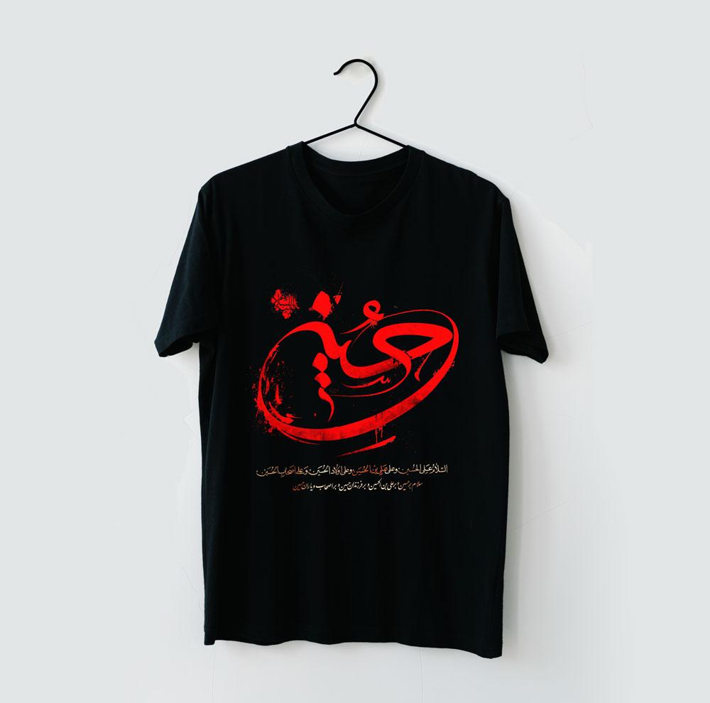 طرح لایه باز تی شرت عزاداری محرم