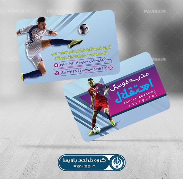 کارت ویزیت باشگاه فوتبال