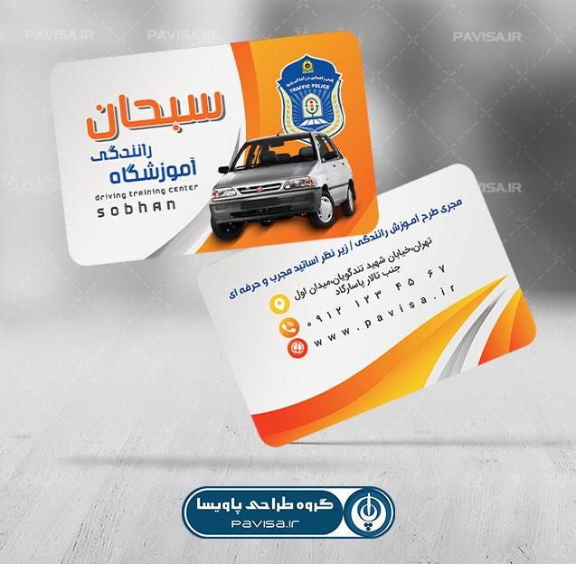 طرح لایه باز کارت ویزیت آموزشگاه مهارت رانندگی