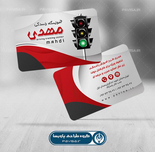 کارت ویزیت آموزشگاه راهنمایی و رانندگی