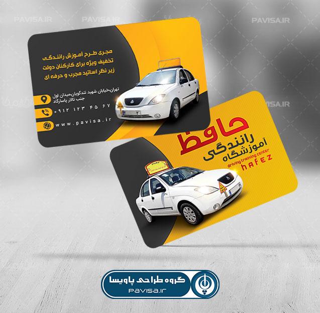 طرح کارت ویزیت آموزشگاه رانندگی