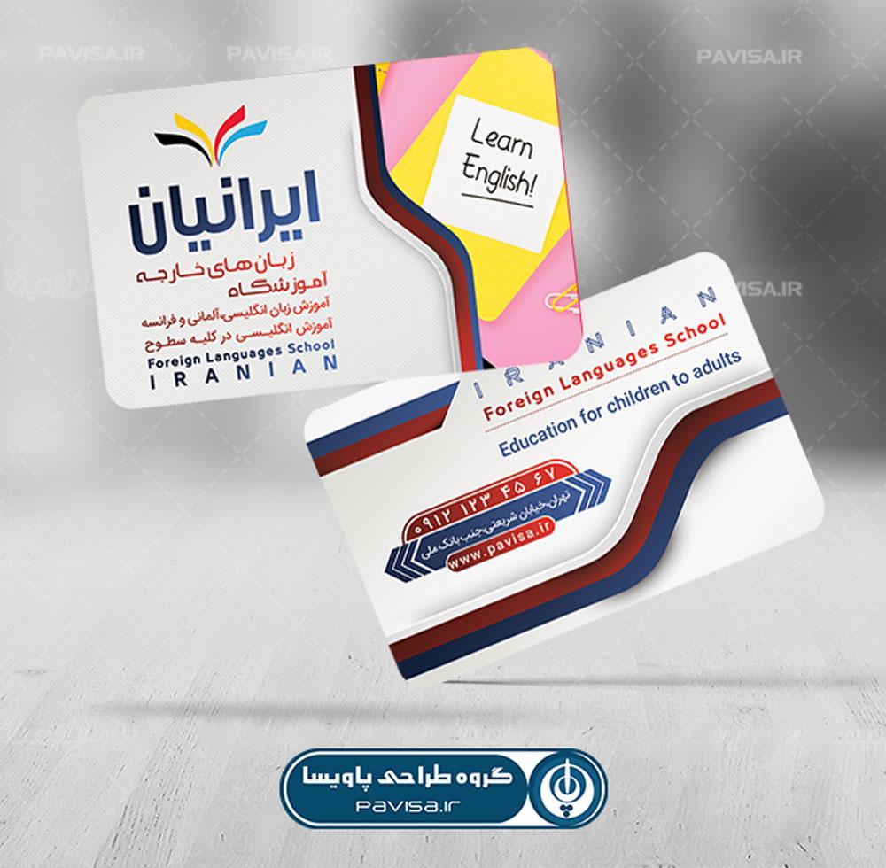 طرح لایه باز کارت ویزیت آموزشگاه زبان های خارجی