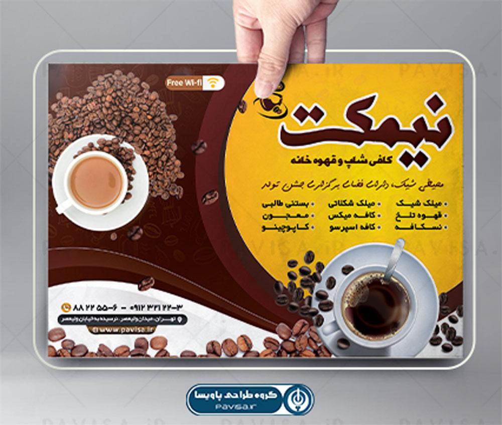 طرح لایه باز تراکت کافه