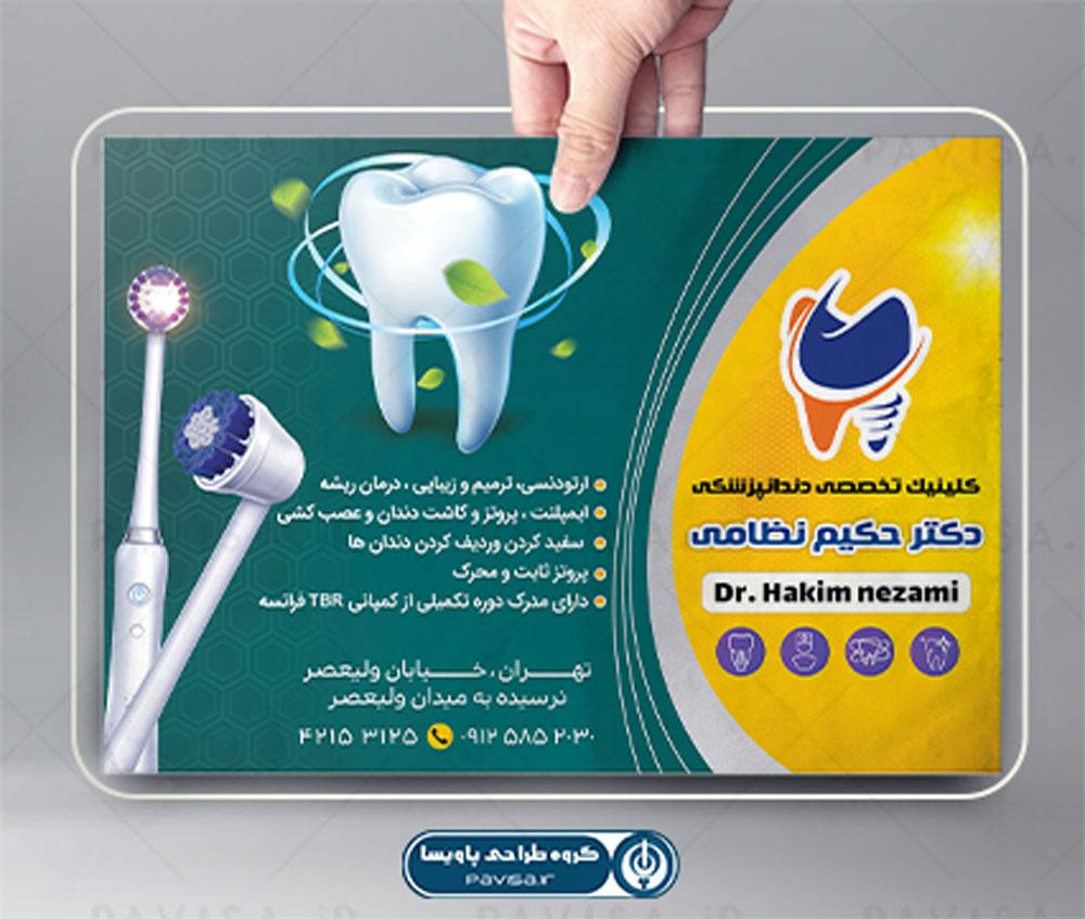 طرح لایه باز تراکت دندان پزشکی