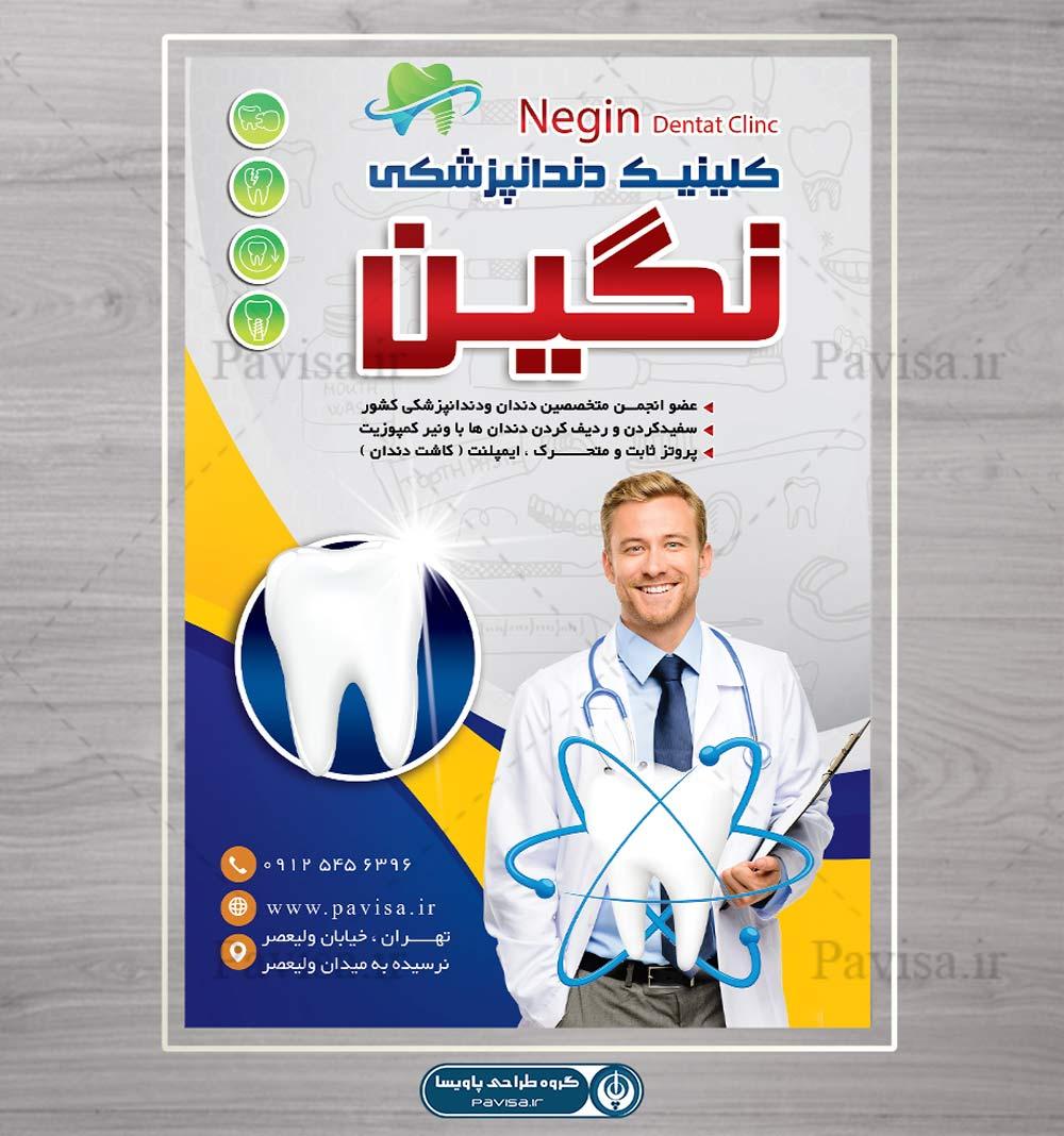 تراکت مطب دندانپزشکی