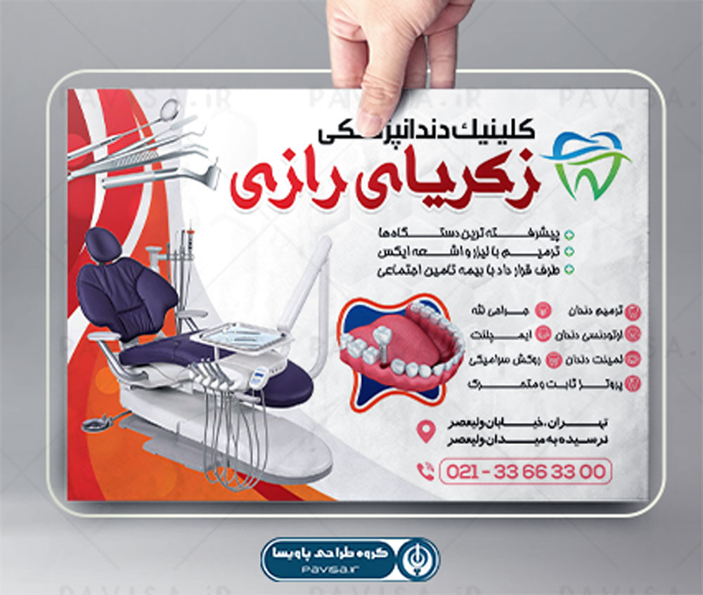 طرح تراکت دندانپزشکی
