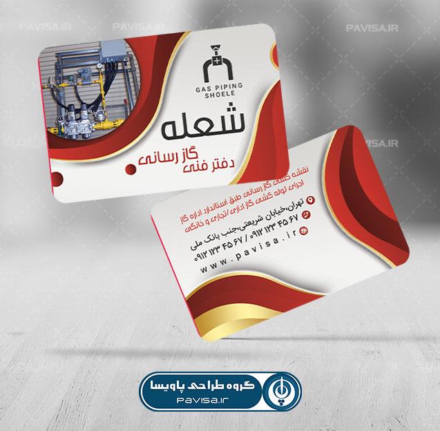 کارت ویزیت خدمات گاز رسانی