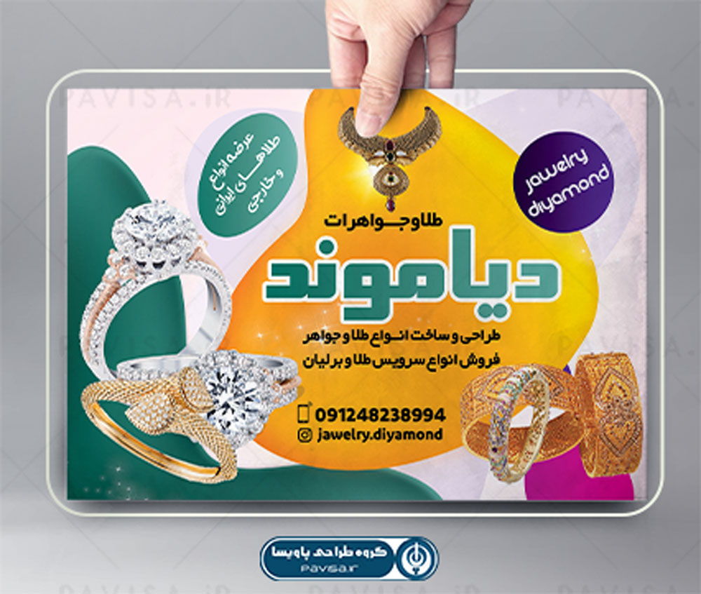 تراکت جواهر فروشی