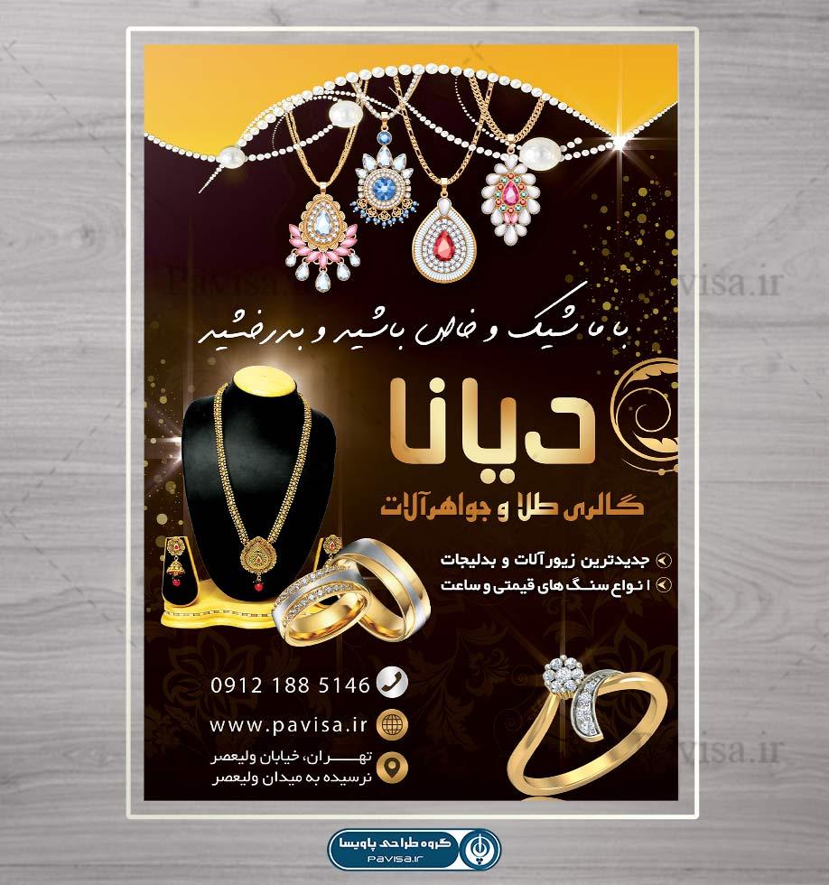 طرح لایه باز تراکت جواهر فروشی